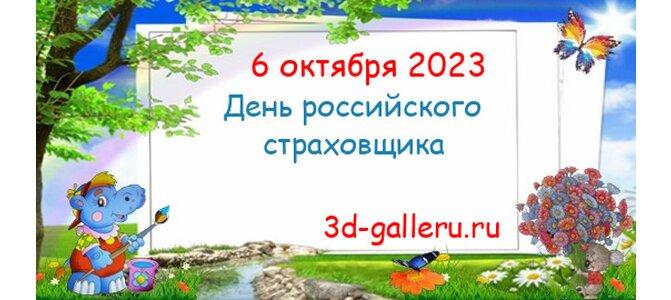 День российского страховщика . В 2020 году отмечают 6 Октября.
