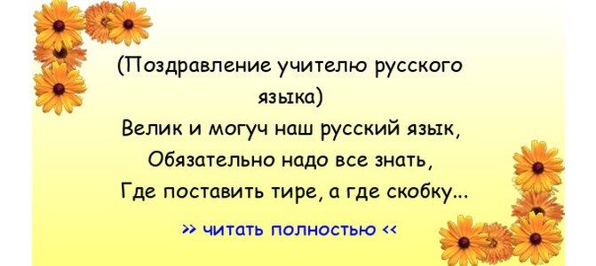 Поздравления учителю русского языка и литературы на день учителя, картинки
